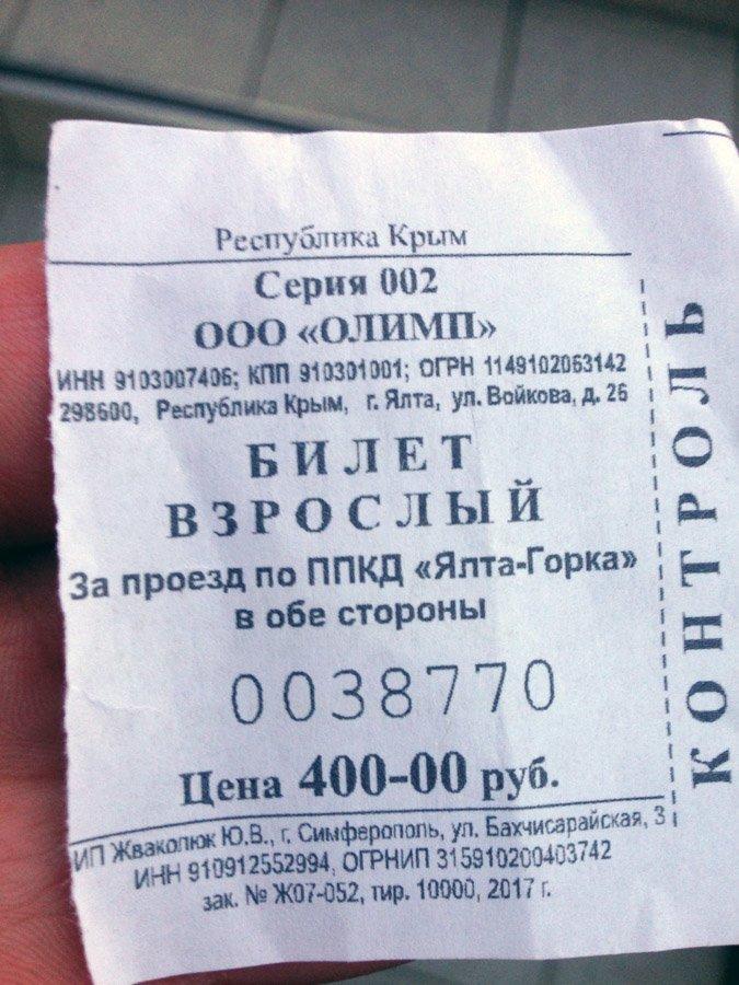 Канатка в Ялте. Канатка на Ай-Петри стоит 400 рублей в один конец. крым, отдых, россия