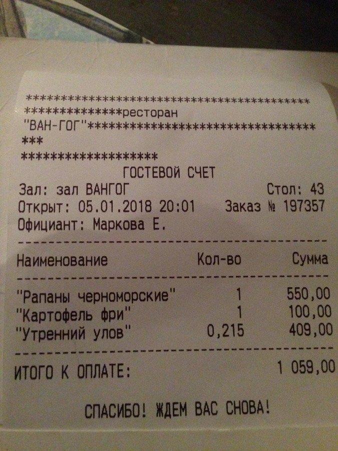 . Ресторан Ван-Гог в Ялте, он может быть многим знаком. Ну и не дешевый, конечно. крым, отдых, россия