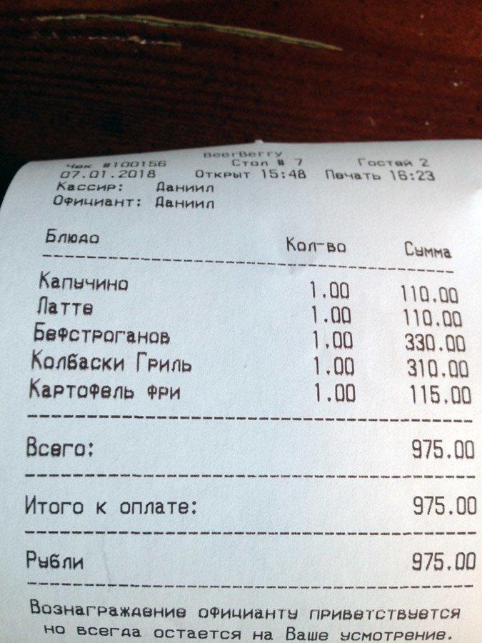 Первое попавшееся заведение в Севастополе - Beer Berry. Колбаски гриль вообще ни о чём. крым, отдых, россия