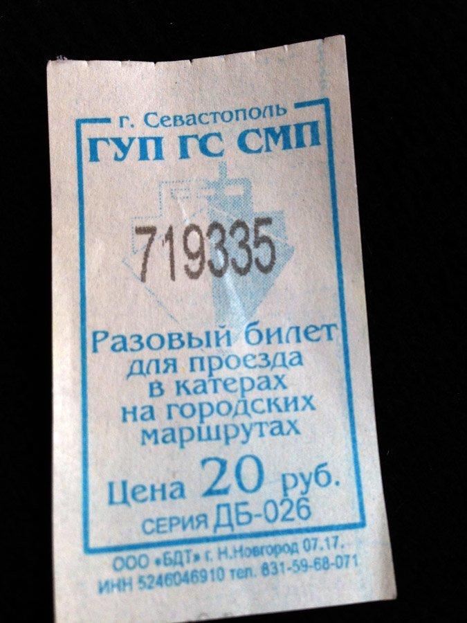 Билет на паром или морскую маршрутку в Севастополе. крым, отдых, россия