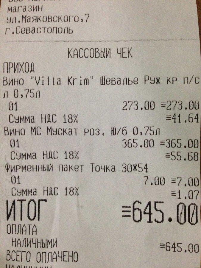 Вечерний поход за вином. Villa Krim - девушке, себе любимые крепленые. крым, отдых, россия