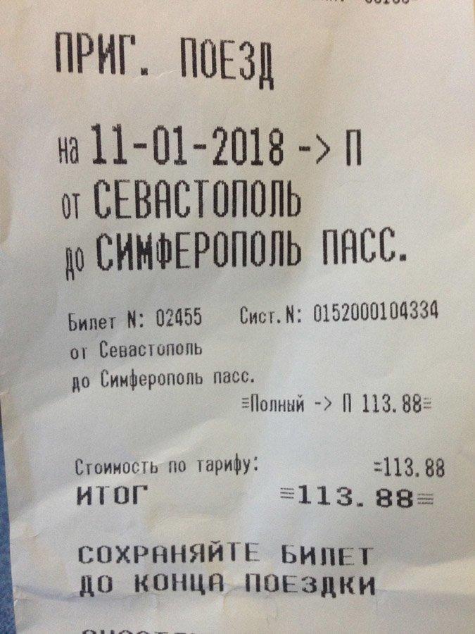 За 114 рублей. крым, отдых, россия