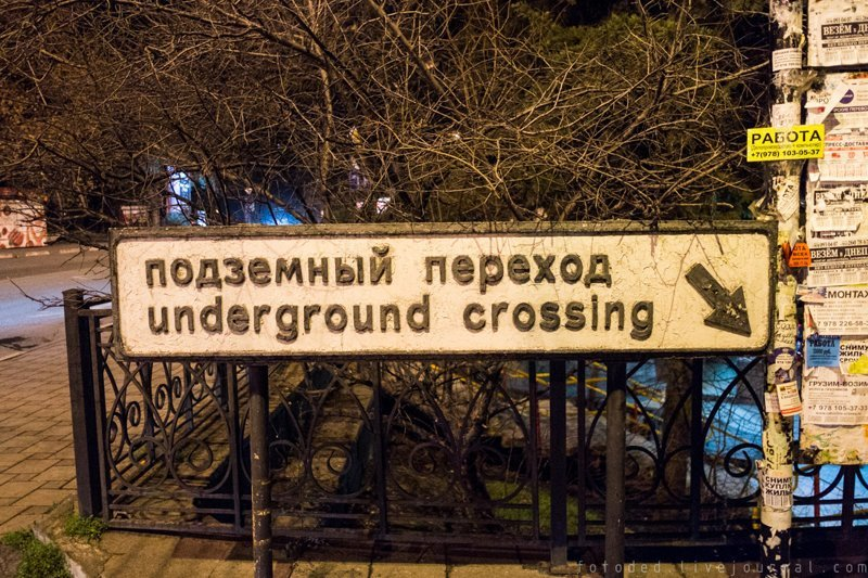 Очень порадовали знаки подземных переходов. Такое надо ремонтировать и оставлять, конечно же. крым, отдых, россия