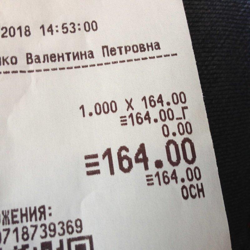 Билет на троллейбус Симферополь Аэропорт - Ялта. крым, отдых, россия