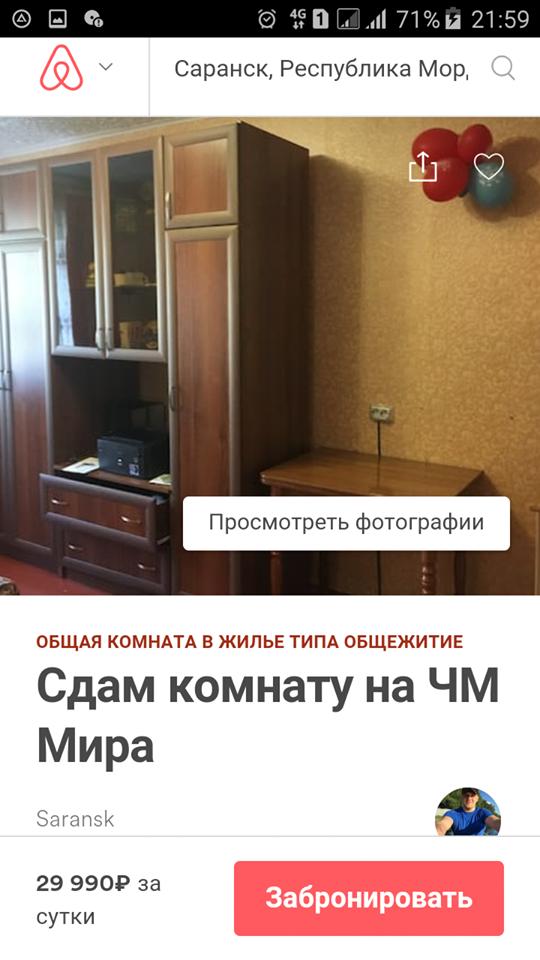 Один из самых привлекательных бюджетных вариантов - комната жить в России хорошо, недвижимость, но дорого, сдача в аренду, чм-2018
