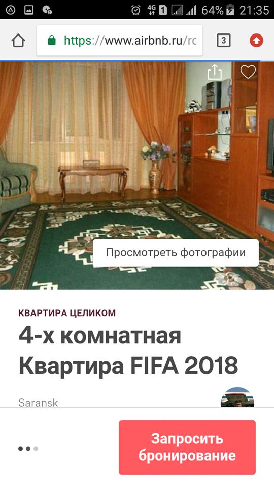 Еще одна 4-х комнатная квартира, 69 996₽/сутки жить в России хорошо, недвижимость, но дорого, сдача в аренду, чм-2018