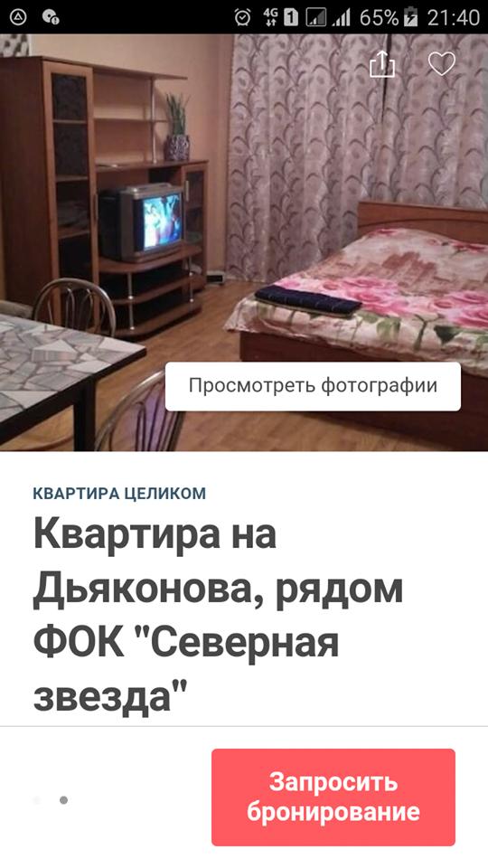 Хотя есть квартиры и подороже. Эта, к примеру, сдается за  82 400 руб/сутки жить в России хорошо, недвижимость, но дорого, сдача в аренду, чм-2018