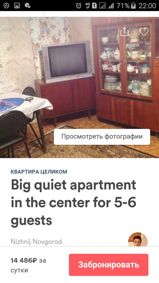Типичное предложение жить в России хорошо, недвижимость, но дорого, сдача в аренду, чм-2018