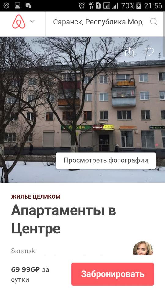 Для тех, кто не привык к такой роскоши - квартира попроще жить в России хорошо, недвижимость, но дорого, сдача в аренду, чм-2018