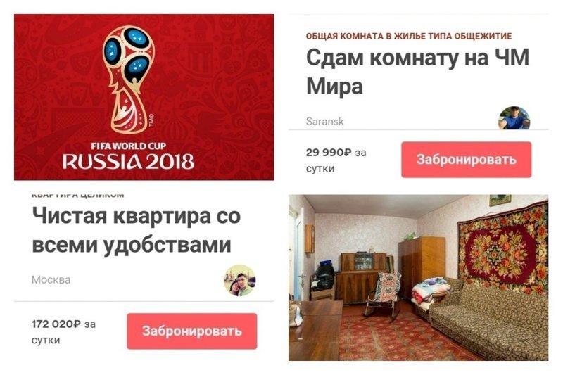 Сколько стоят сутки в квартире в городах, принимающих ЧМ по футболу-2018? жить в России хорошо, недвижимость, но дорого, сдача в аренду, чм-2018