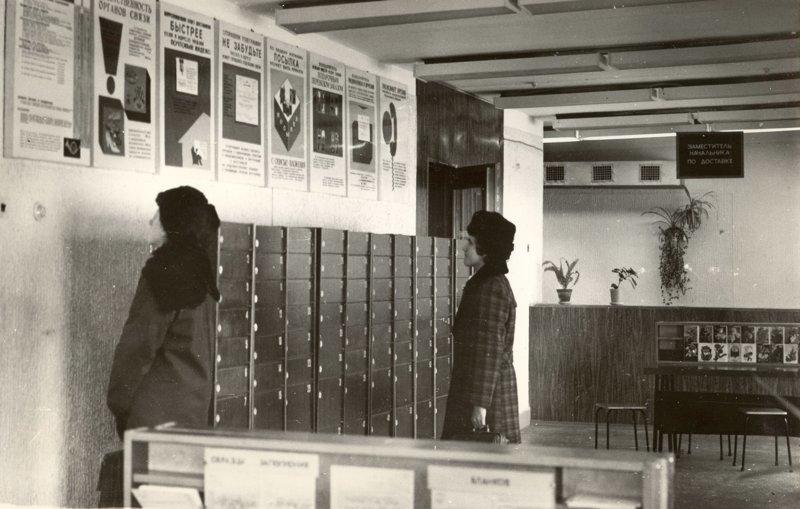 Клиентурный зал СССР, история, ностальгия, почта, почта россии, ретро, снимки