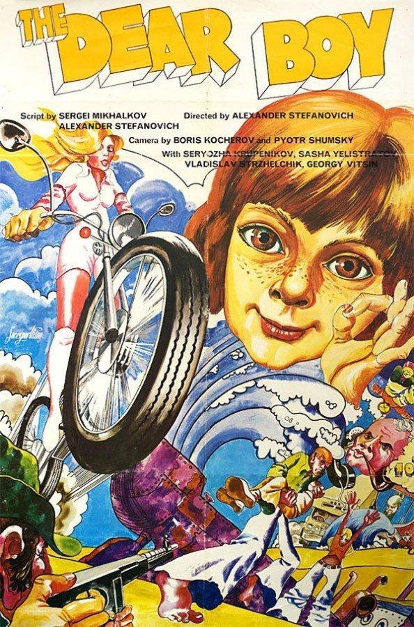 Самый загадочный советский детский фильм Александр Стефанович, Дорогой мальчик, СССР, детский фильм