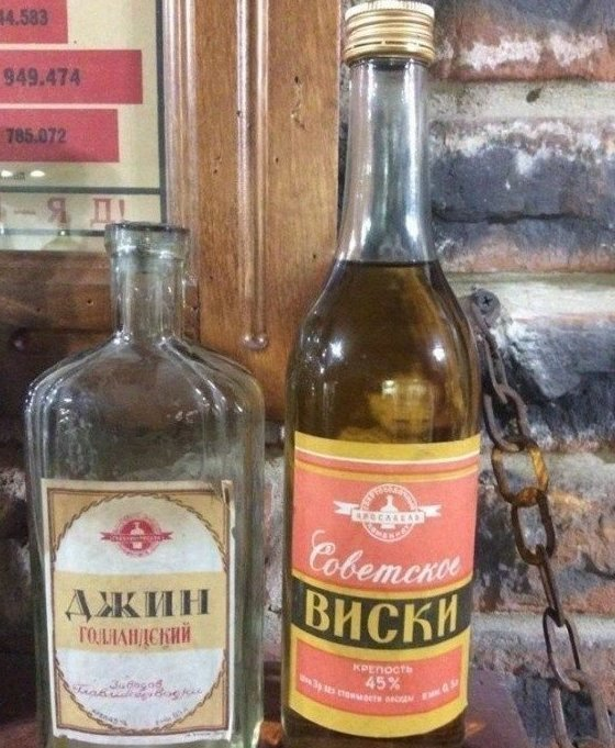 Оказывается в СССР знали, что такое импортозамещение СССР, алкоголь, интересное, напитки, пиво, советский союз