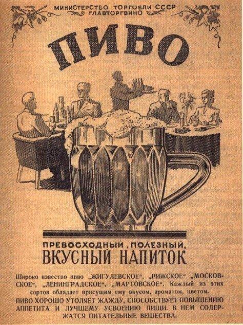 Вот так его нахваливали рекламные компании СССР, алкоголь, интересное, напитки, пиво, советский союз