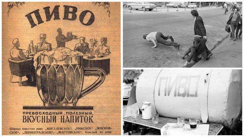 Как и что пили в Советском Союзе СССР, алкоголь, интересное, напитки, пиво, советский союз