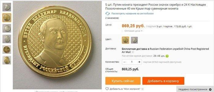 Почти Путин China, made in china, китай, контр фак, контрафакт, подделки, сделано в китае