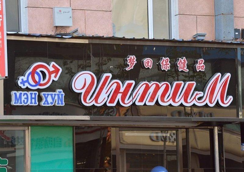 Интересно, на каком языке это написано? China, made in china, китай, контр фак, контрафакт, подделки, сделано в китае