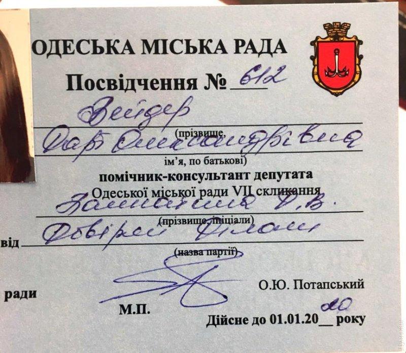 Дарт Вейдер сменил пол и стал помощником одесского депутата дарт вейдер, дарт вейдер украина, новости, политика, смена пола, украина