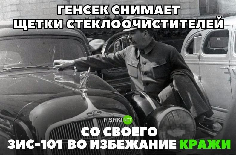 Генсек снимает щетки стеклоочистителей со своего ЗИС-101 во избежание кражи авто, автомобили, автоприкол, автоприколы, подборка, прикол, приколы, юмор