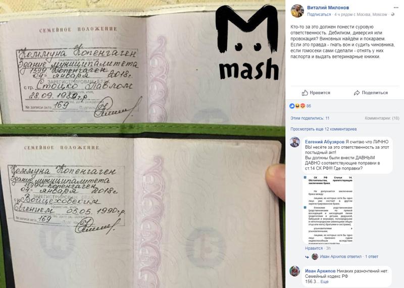 Зарегистрирован первый однополый брак в истории России ynews, брак, интересное, лгбт, мужчины, однополые браки, фото