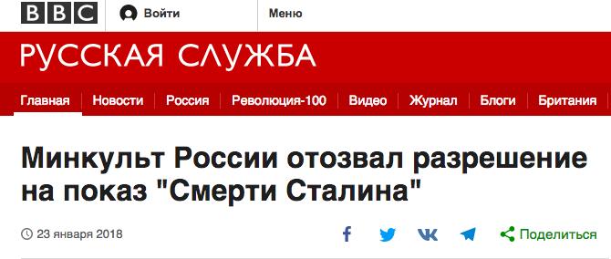 Сначала прокатное удостоверение было выдано, однако после открытого письма от членов Общественного Совета Минкульта, его отозвали ynews, Смерть Сталина, интересно, кино, минкульт, реакция соцсетей, россия