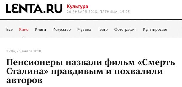 Те, кому удалось посмотреть картину, уже высказывают свое мнение ynews, Смерть Сталина, интересно, кино, минкульт, реакция соцсетей, россия