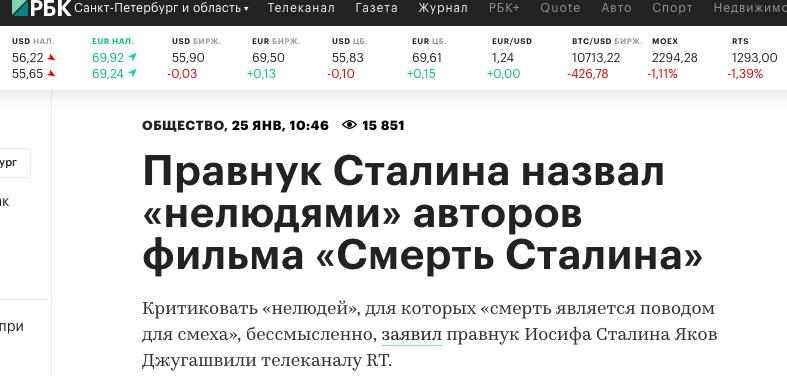 Иронично, не находите? ynews, Смерть Сталина, интересно, кино, минкульт, реакция соцсетей, россия