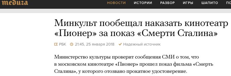 Несмотря на запрет, московский кинотеатр все-таки показал фильм ynews, Смерть Сталина, интересно, кино, минкульт, реакция соцсетей, россия