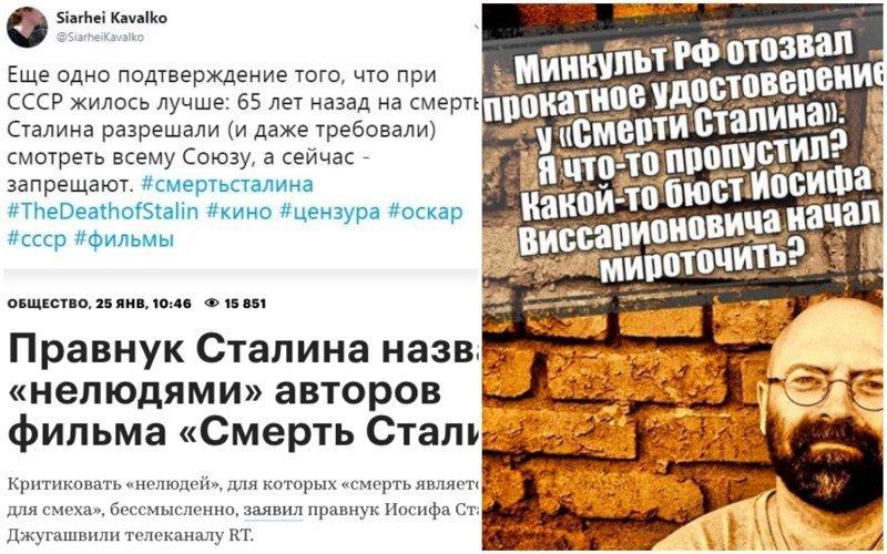 """Обман Минкульта раскрыт: маразм продолжается. Реакция соцсетей на фильм """"Смерть Сталина"""" ynews, Смерть Сталина, интересно, кино, минкульт, реакция соцсетей, россия"""