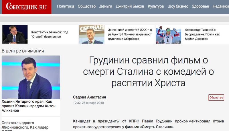 Сталина уже и с Христом сравнили ynews, Смерть Сталина, интересно, кино, минкульт, реакция соцсетей, россия
