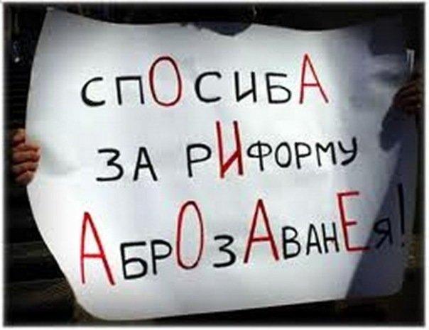 """Грамотность и """"абразавание"""" абразавание, образование, русский язык"""