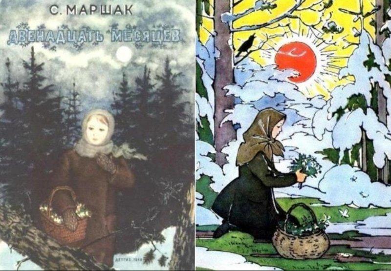 """Не сказочная история сказки """"Двенадцать месяцев"""" Двенадцать месяцев, Маршак, история, сказка"""