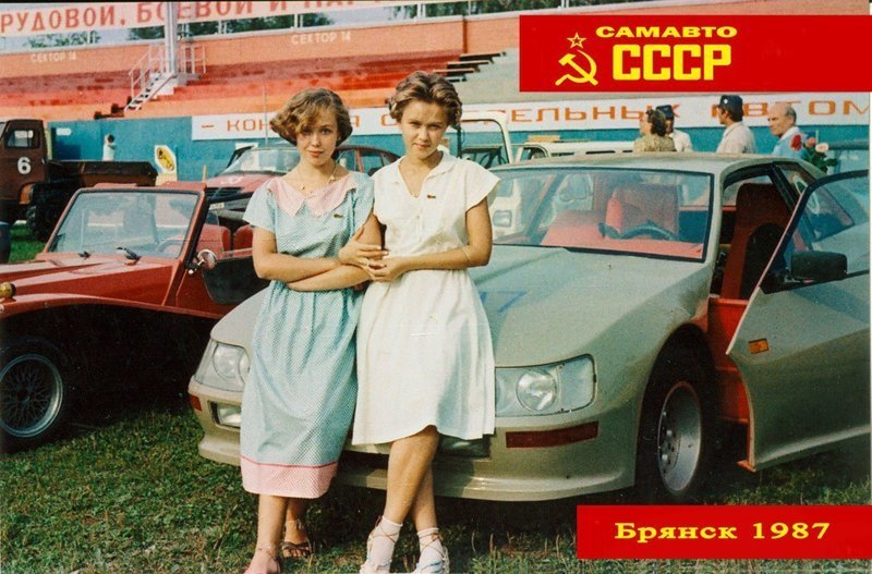 Легендарный слет Авто-Самодельщиков - Брянск 1987 Брянск-1987, СССР, авто, всесоюзный слет, легенда, ностальгия, ретро, самоделки