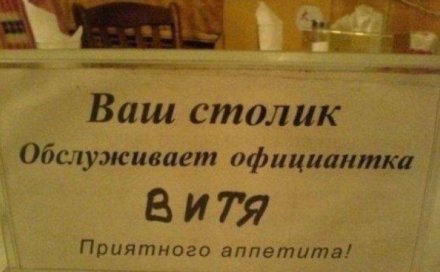 А ещё говорят, что права геев в России нарушают общепит, официант, официантка, официантки, официанты, прикол, ресторан, юмор