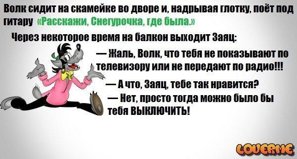 прокладки смешные картинки про волка и зайца салфетки маки наклеиваем