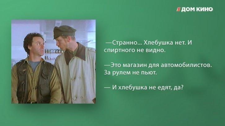 10 цитат из фильма «Особенности национальной рыбалки» Особенности национальной рыбалки, дом кино, кино, фильм, цитаты