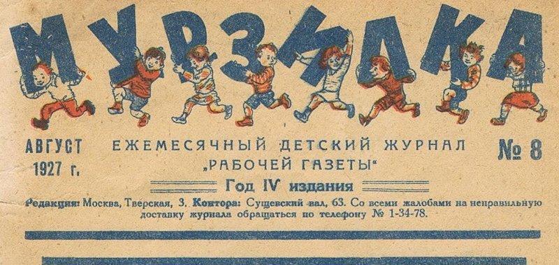Советский детский журнал «Мурзилка», №8 1927 год