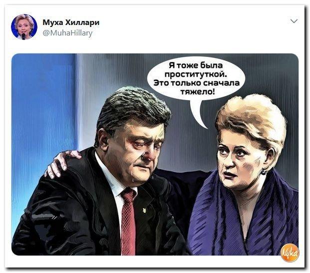 Это проститутка путин политическая