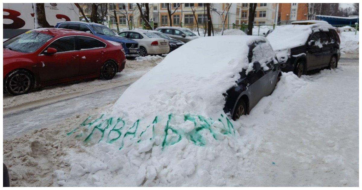 """Жительница Москвы устала ждать, когда уберут завалы снега, и написала на сугробе """"Навальный"""""""