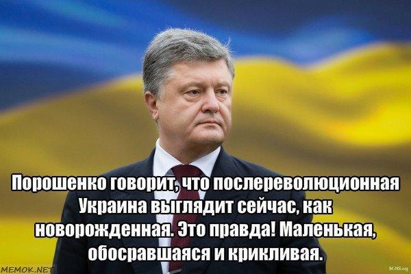 получили интересный, юмор про украину картинки симптомах