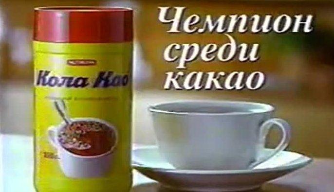 А такую рекламу помните? ностальгия, продукты из 90-х, сладости, фото