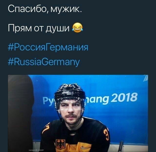 А вот тот самый парень, который помог сделать утро воскресенья по-нестоящему добрым 2018, Пхенчхан, германия, олимпиада, реакция соцсетей, россия, спорт, хоккей
