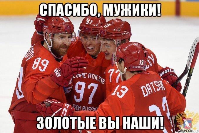 Выстраданная победа: реакция соцсетей на олимпийское золото в хоккее 2018, Пхенчхан, германия, олимпиада, реакция соцсетей, россия, спорт, хоккей