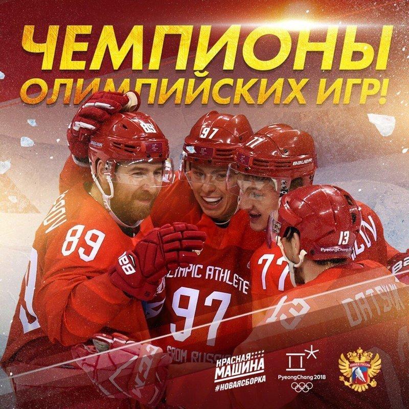 Россияне, с победой! 2018, Пхенчхан, германия, олимпиада, реакция соцсетей, россия, спорт, хоккей