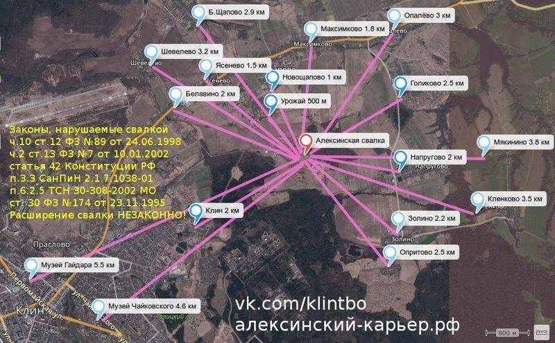можно увидеть где находится свалка и ближайшие поселки и деревни #Клин, #алексинскийкарьер, #идеалогиялидерства, #клинзвучит, #клинсмердит
