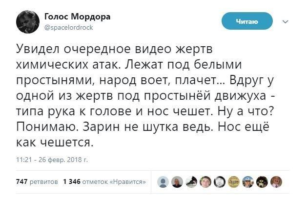 Политические комментарии и картинки из соц. сетей 27.02.2018
