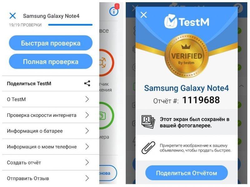 По итогам тестирования программа создает отчет о техническом состоянии смартфона. Его можно сохранить как картинку-скриншот или найти на сайте TestM.com, ссылку на который отправляет одно из приложений - Gmail, WhatsApp, Telegram и т. д.