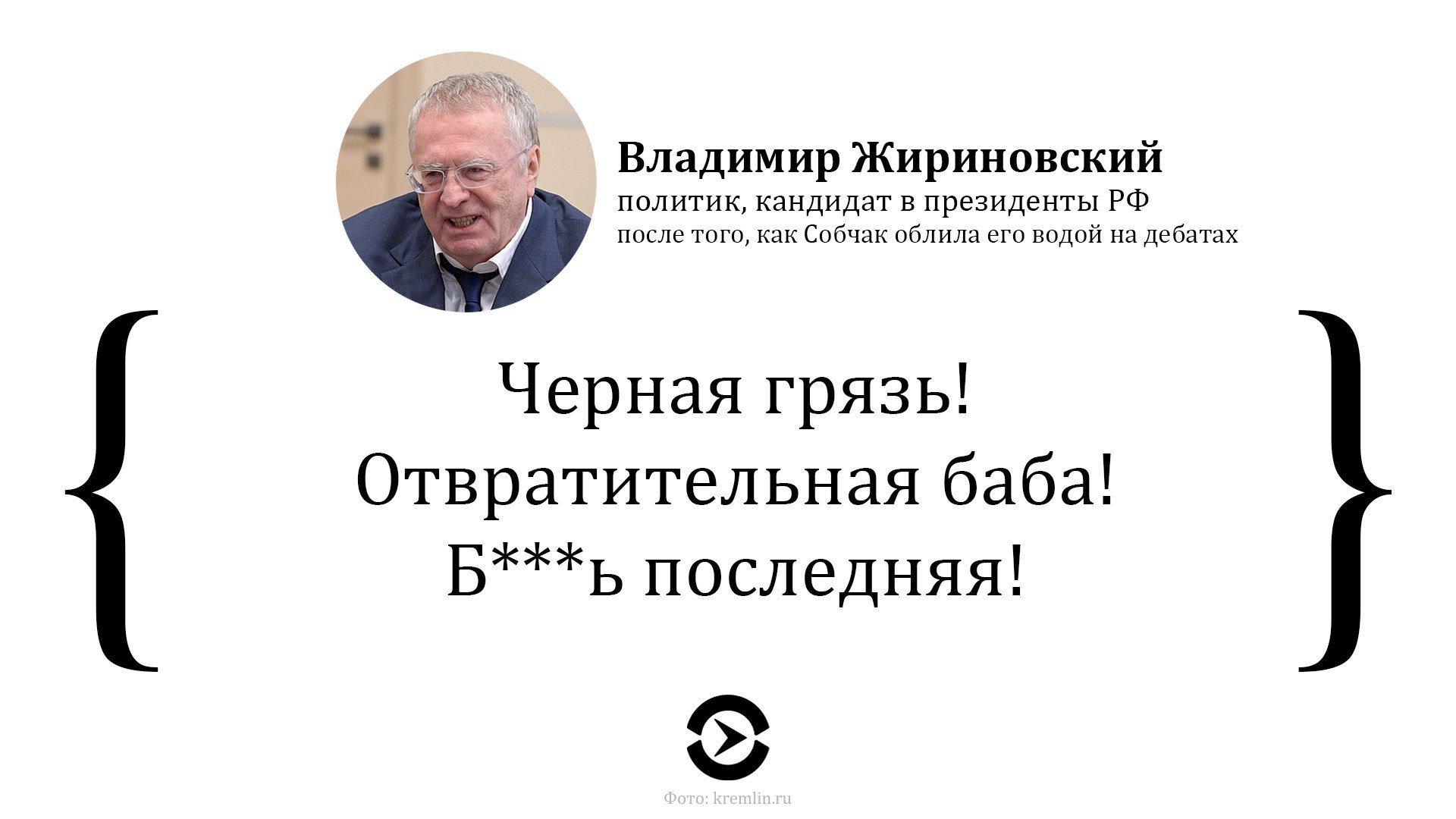 речь жириновского текст