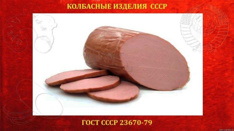Как появилась колбаса «Докторская» СССР, докторская, колбаса, появление, россия
