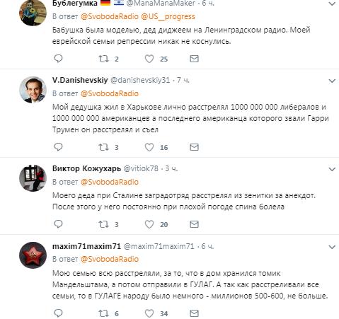 Народ откликнулся на призыв Радио Свобода в Твиттере гулаг, репрессии, сталин, юмор